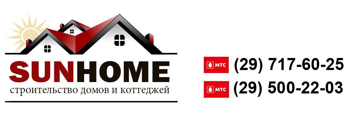 Sunhome — Строительство домов в  Витебске